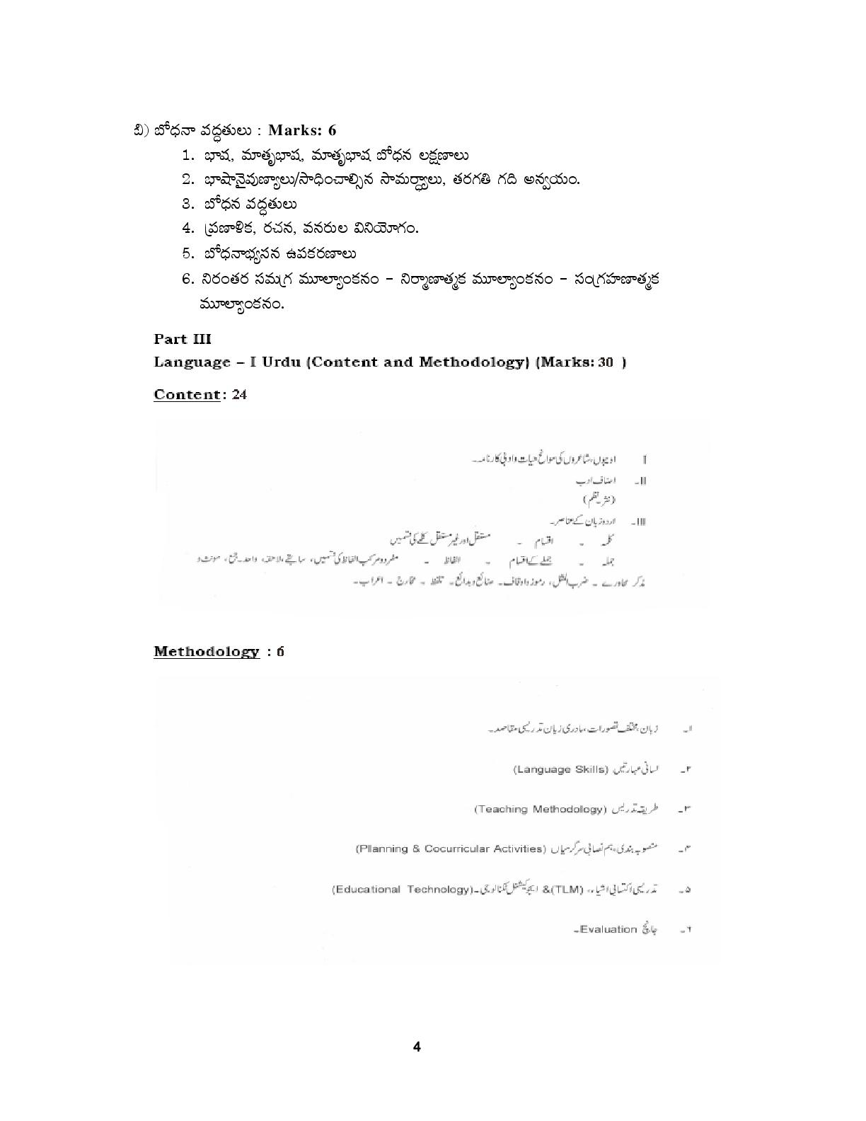AP DSC 2020 Syllabus (Revised)- Download AP TET cum TRT Exam Pattern