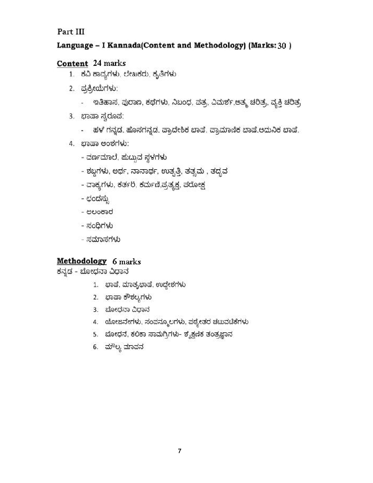 Ap tet syllabus 2018 download ap teacher eligibility test paper 1 iii language ii english content and methodology marks 30 malvernweather Images