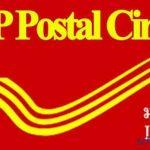 AP Postal Circle GDS Result