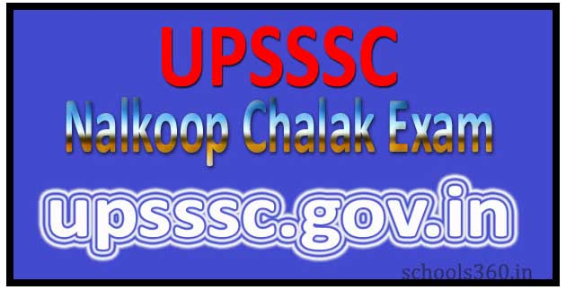UPSSSC-Tubewell-Operator-Admit-Cards