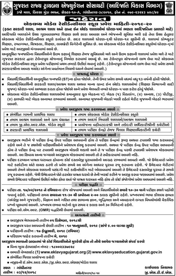 emrs-admission-2019-20