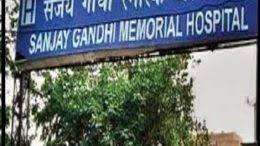 Sanjay Gandhi Memorial Hospital Recruitment