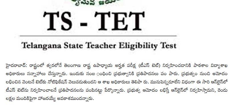 ts tet notification news
