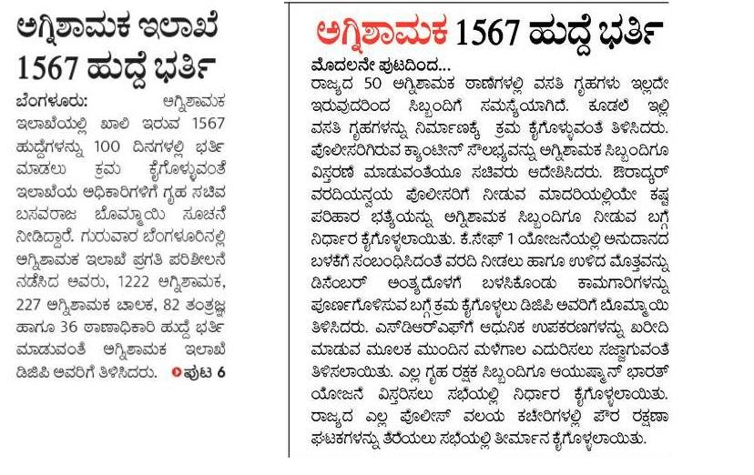 Karnataka 1567-Fire-Fighters-Fireman-Driver-Posts