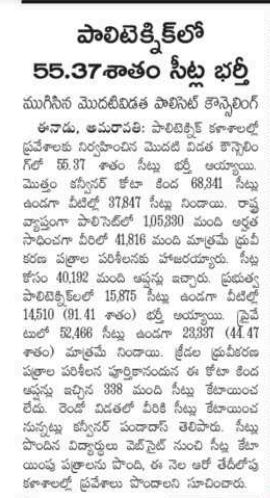 AP POLYCET Spot Admission Counselling 2019: 2nd Phase Seat Allotment