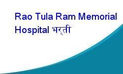 Rao Tula ram Memorial Hospital Recruitment