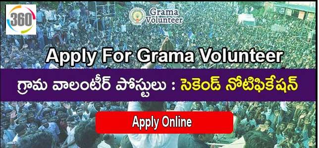 AP-grama-volunteer-2nd-noti
