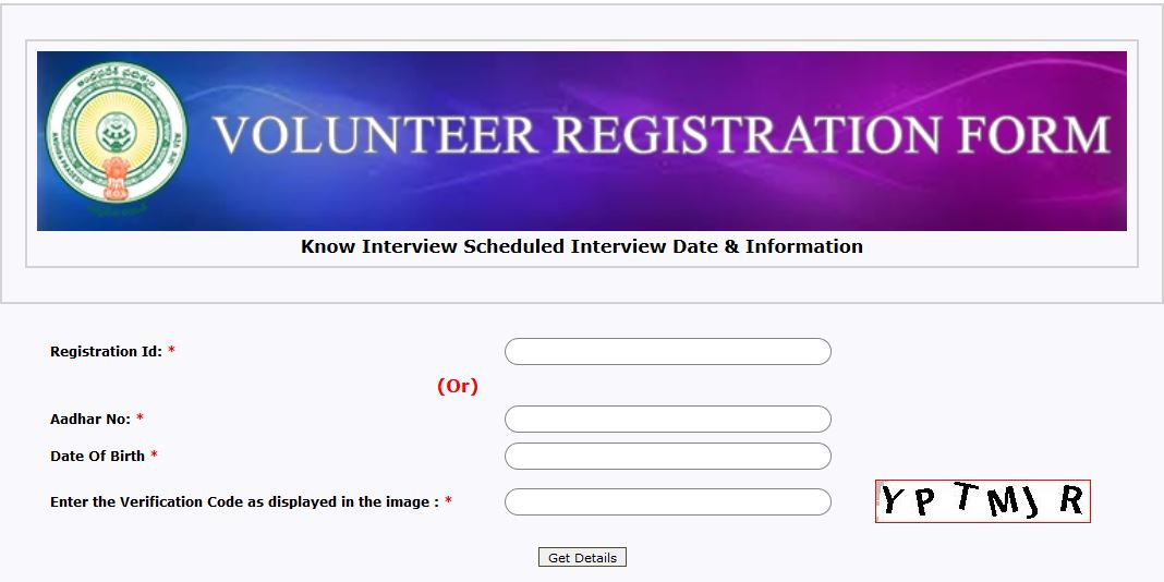 volunteer interview dates