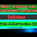 AP Ward Welfare & Development Secretary Syllabus