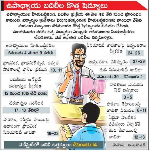 ap teacher transfer schedule